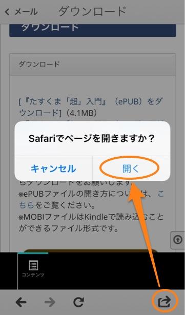 Safariでページを開いたうえでダウンロード