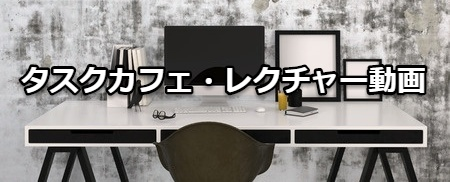 タスクカフェ動画